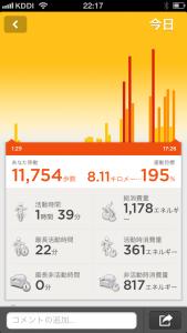 日中の活動量を記録